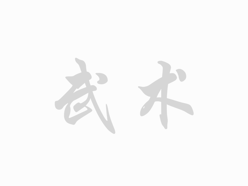 Wushu calligraphy extra light